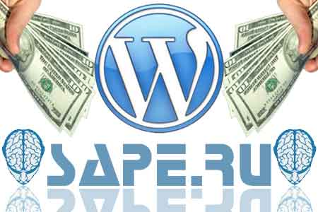 Установка sape на wordpress