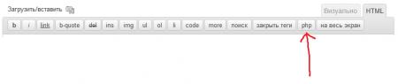 Как добавить кнопку в визуальный редактор wordpress