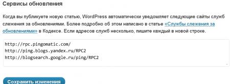 ping для wordpress