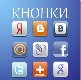 Кнопки социальных сетей для wordpress