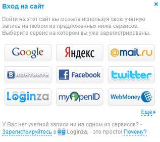 Авторизация на wordpress через вконтакте