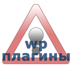 Набор плагинов для wordpress