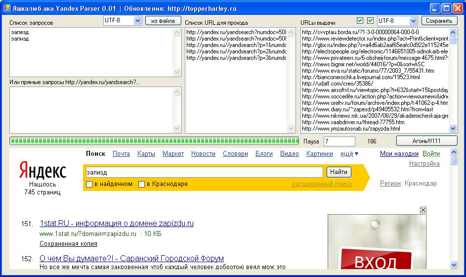 Программа парсер яндекса