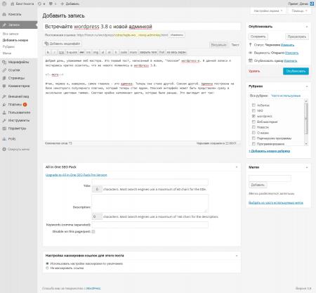 Новая админка wordpress 3.8